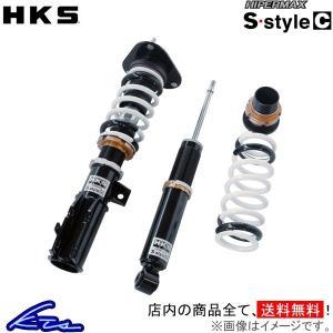HKS ハイパーマックスSスタイルC 車高調 ライフ JB1 80110-AH207 HIPER MAX S-Style C 車高調整キット サスペンションキット ローダウン コイルオーバー|ktspartsshop