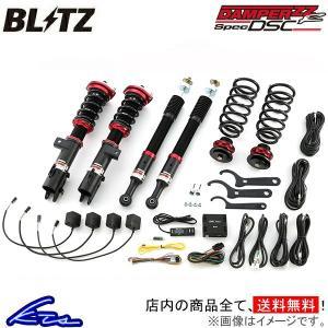 ブリッツ ダンパーZZ-R スペックDSC 車高調 CX-5 KF2P 93382 BLITZ DAMPER ZZR SpecDSC 車高調整キット サスペンションキット ローダウン コイルオーバー ktspartsshop