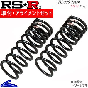 RS-R Ti2000ダウン 1台分 ダウンサス アルファ147 937AB AR001TD 取付セット アライメント込 RSR RS★R Ti2000 DOWN ダウンスプリング バネ ローダウン|ktspartsshop