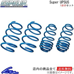 エスペリア スーパーアップサス 1台分 ハスラー MR31S ESS-1700 ESPELIR Super UPSUS リフトアップ ハイリフト バネ コイルスプリング ktspartsshop