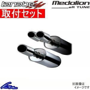 セット内容:商品+取付工賃 メーカー品番:ET61SS メーカー名:TANABE 商品名:MEDAL...