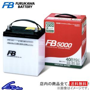 古河電池 FB5000 カーバッテリー ワゴンR DBA-MH34S F5-40B19R 古河バッテリー 古川電池 自動車用バッテリー 自動車バッテリー ktspartsshop