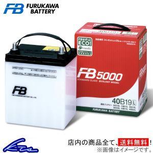古河電池 FB5000 カーバッテリー デミオ DBA-DY3W F5-75D23L 古河バッテリー 古川電池 自動車用バッテリー 自動車バッテリー ktspartsshop