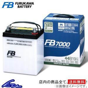 古河電池 FB7000 カーバッテリー エルフ100 TC-ASH4F23系 F7-44B19R 古河バッテリー 古川電池 自動車用バッテリー 自動車バッテリー|ktspartsshop