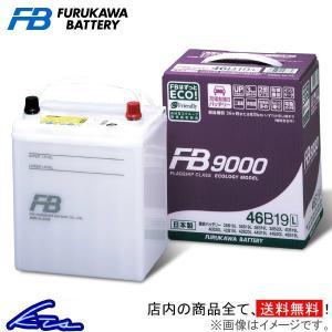 古河電池 FB9000 カーバッテリー エルフ100 TC-ASH4F23系 F9-46B19R 古河バッテリー 古川電池 自動車用バッテリー 自動車バッテリー|ktspartsshop