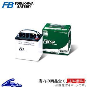 古河電池 FBSP カーバッテリー エルフ KR-NPR81系 75D23R 古河バッテリー 古川電池 自動車用バッテリー 自動車バッテリー|ktspartsshop