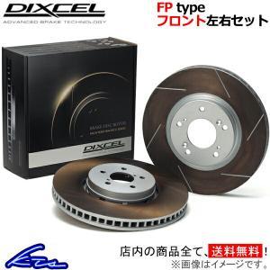 ディクセル FPタイプ フロント左右セット ブレーキディスク ワゴンRスティングレーハイブリッド MH55S 3714049 DIXCEL ディスクローター ブレーキローター ktspartsshop