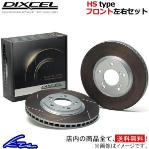 ディクセル HSタイプ フロント左右セット ブレーキディスク デボネア S12AG 3412763 DIXCEL ディスクローター ブレーキローター ktspartsshop