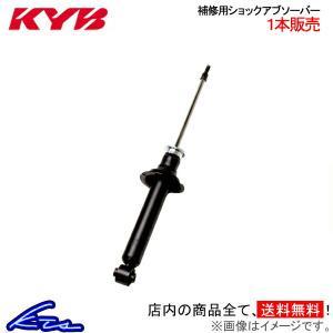 カヤバ 補修用ショック 1本 リア デミオ DE3FS KSG5800 KYB 優良部品 ショックアブソーバー サスペンションキット|kts-parts-shop