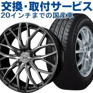 こちらの商品はホイール&タイヤ取付セットです。 PC説明で詳細をご確認下さい。