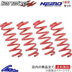 タナベ サステックNF210 1台分 ダウンサス ハスラー MR41S MR31SNK TANABE SUSTEC NF210 ダウンスプリング バネ ローダウン コイルスプリング ktspartsshop