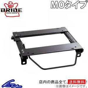 メーカー品番:N045MO メーカー名:BRIDE 商品名:スーパーシートレール タイプ:MO 取付...