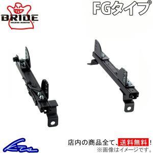 メーカー品番:N046FG メーカー名:BRIDE 商品名:スーパーシートレール タイプ:FG 取付...