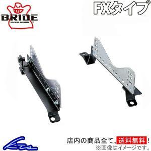 メーカー品番:N046FX メーカー名:BRIDE 商品名:スーパーシートレール タイプ:FX 取付...
