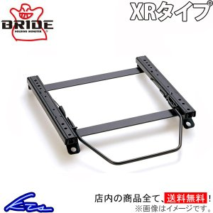 メーカー品番:N046XR メーカー名:BRIDE 商品名:スーパーシートレール タイプ:XR 取付...