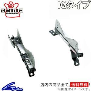 メーカー品番:N047IG メーカー名:BRIDE 商品名:スーパーシートレール タイプ:IG 取付...