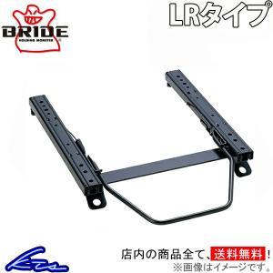 メーカー品番:N302LR メーカー名:BRIDE 商品名:スーパーシートレール タイプ:LR 取付...