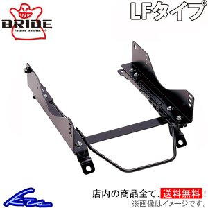 メーカー品番:N303LF メーカー名:BRIDE 商品名:スーパーシートレール タイプ:LF 取付...
