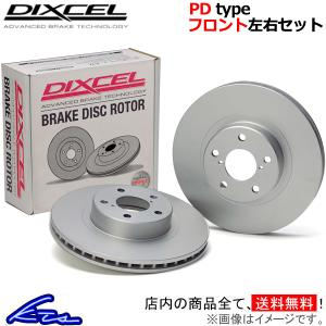 ディクセル PDタイプ フロント左右セット ブレーキディスク タント LA600S/LA610S 3818039 DIXCEL ディスクローター ブレーキローター|ktspartsshop