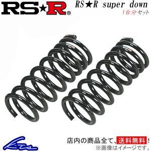RS-R RS-Rスーパーダウン 1台分 ダウンサス ワゴンR MH21S S140S RSR RS★R SUPER DOWN ダウンスプリング バネ ローダウン コイルスプリング|ktspartsshop