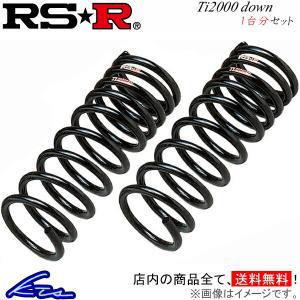 RS-R Ti2000ダウン 1台分 ダウンサス クラウンハイブリッド AWS210 T963TD RSR RS★R Ti2000 DOWN ダウンスプリング バネ ローダウン コイルスプリング ktspartsshop