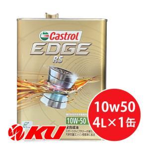 激安 Castrol EDGE RS 10W-50 4L×1缶 エンジンオイル カストロール エッジ レーシングスペック サーキット・スポーツの商品画像|ナビ