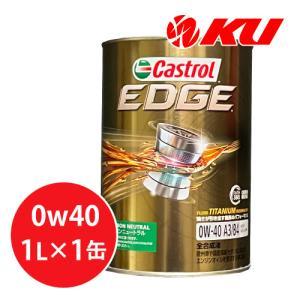 カストロール エッジ チタニウム 【0W-40 1L×1缶】 エンジンオイル CASTROL EDGE TITANIUM ガソリン・ディーゼルエンジン