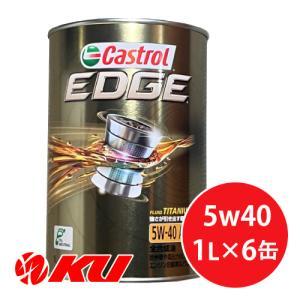 カストロール エッジ チタニウム 【5W-40 1L×6缶】 エンジンオイル TITANIUM EDGE CASTROL ガソリン・ディーゼルエンジン