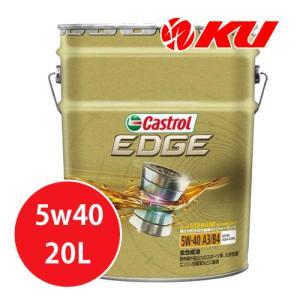 カストロール エッジ チタニウム 【5W-40 20L×1缶】 エンジンオイル TITANIUM EDGE CASTROL ガソリン・ディーゼルエンジ
