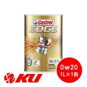 カストロール エッジ チタニウム 【0W-20 1L×1缶】 エンジンオイル CASTROL EDGE TITANIUM 省燃費 ECO エコ HYB