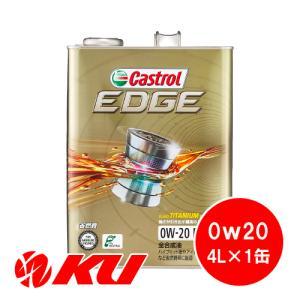 カストロール エッジ チタニウム 【0W-20 4L×1缶】 エンジンオイル CASTROL EDGE TITANIUM 省燃費 ECO エコ HYB