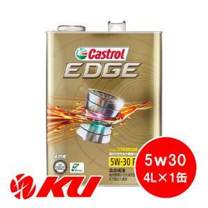 カストロール エッジ チタニウム 【5W-30 4L×1缶】 エンジンオイル CASTROL EDGE TITANIUM 省燃費 ECO エコ 大排気