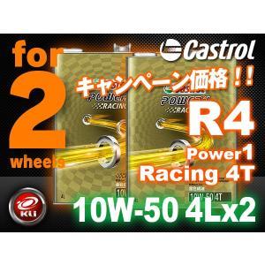 カストロール パワー1 レーシング 【10W-50 4L×2缶】 CASTROL POWER1 Ra...