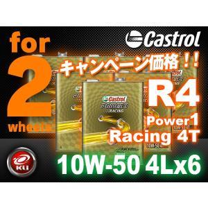 【全国送料込・まとめ買い】カストロール パワー1 レーシング 【10W-50 4L×6缶】 CAST...