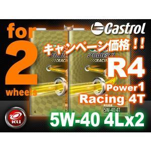 カストロール パワー1 レーシング 【5W-40 4L×2缶】 CASTROL POWER1 Rac...
