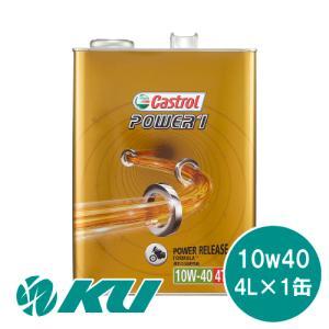 カストロール パワー1 4T 4サイクル 【10W-40 4L×1缶】 バイク 2輪 部分合成油 オイル CASTROL POWER1 エンジンオイル