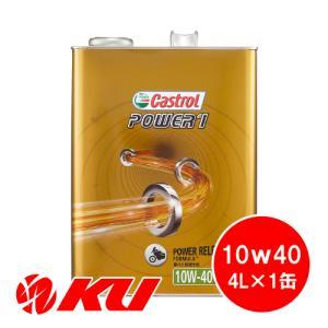 カストロール パワー1 4T【10W-40 4L×1缶】 CASTROL POWER1バイク 2輪 ...