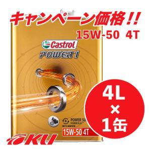 カストロール パワー1 4T 4サイクル 【15W-50 4L×1缶】 バイク 2輪 部分合成油 オイル CASTROL POWER1 エンジンオイル