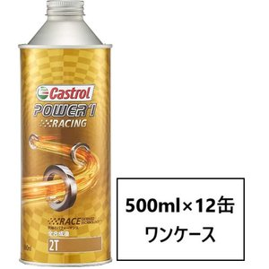 カストロール パワー1 レーシング 2T 【0.5L×12缶】 CASTROL POWER1 Rac...