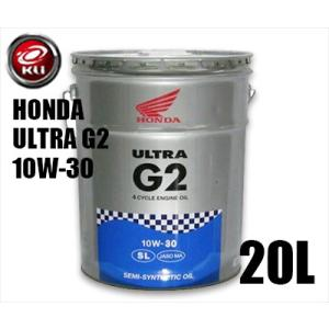 ホンダ純正 オイル ウルトラ G2 【10W-30 20L×1缶】 エンジンオイル 4サイクル HONDA ULTRA G2 バイク 2輪 オートバイ
