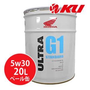 ホンダ純正 オイル ウルトラ G1 【10W-30 20L×1缶】 エンジンオイル 4サイクル HONDA ULTRA G1 バイク 2輪 オートバイ