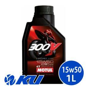 [国内正規品] MOTUL 300V FACTORY LINE ROAD RACING 【15W-50 1L×1缶】 モチュール ファクトリーラインロ
