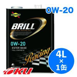 SUNOCO BRILL エンジンオイル 【0W-20 4L×1缶】 スノコ ブリル 100%化学合成 NA自然吸気 ターボ車 水平対向エンジン ロー