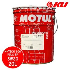 [国内正規品] MOTUL H-TECH 100 PLUS 【5W30 20L×1缶】 エンジンオイル モチュール パワー NA自然吸気 省燃費型 E|ku148jp3