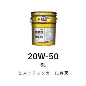 【 PENNZOIL 】ペンズオイル モーターオイル 20W-50 SL 鉱物油 20L  ガソリン...