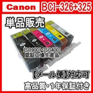 キヤノン BCI-326+325 単品色選択可...の関連商品4