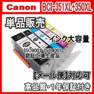 キャノン BCI-351XL+350XL 単品色選択可 増量互換インク BCI350XLBK BCI351XLBK BCI351XLC BCI351XLM BCI351XLY BCI351XLGY