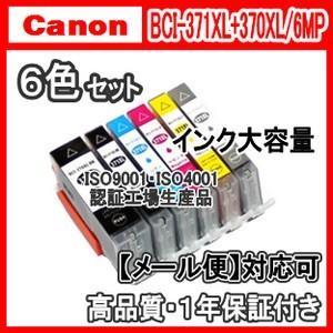CANON キャノン BCI-371XL+37...の関連商品8