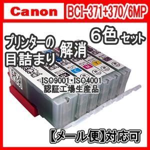 CANON キャノン BCI-371XL+370...の商品画像