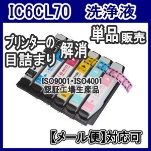 EPSON エプソン IC6CL70 IC70...の関連商品5